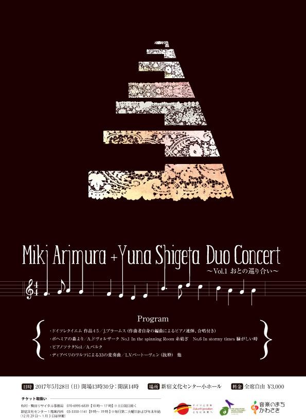 Miki Arimura+Yuna Shigeta Duo ...